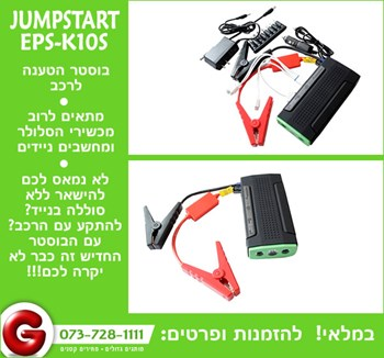 Aweek-Booster-Battery-Charger(2)